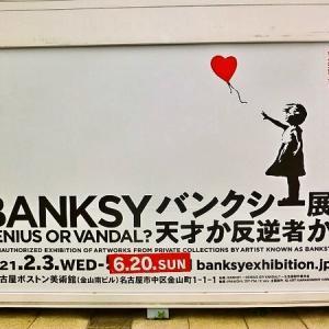 BANKSY バンクシー展 「Dismland ディズマランド」