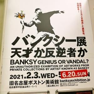 BANKSY バンクシー展 「天才か反逆者か・・・作品トイレ」