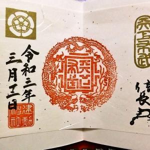 やっと3月の京都旅 「妖怪巡り 舟岡山 建勲神社」 織田信長公をお祀り
