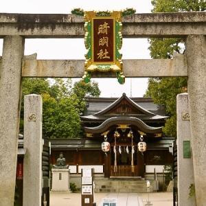 やっと3月の京都旅 「妖怪巡り 晴明神社 その1」