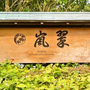 京都浪漫 嵐山 「翠嵐ラグジュアリーコレクションホテルに泊まって♪」 やっと・・・念願叶って♪