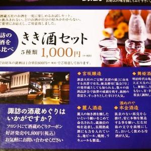 2020年10月 上諏訪温泉 「ホテル 鷺乃湯」 夕食 ~秋の味覚祭り~