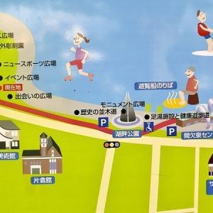 2020年10月 長野県 「諏訪湖畔公園と諏訪市美術館」