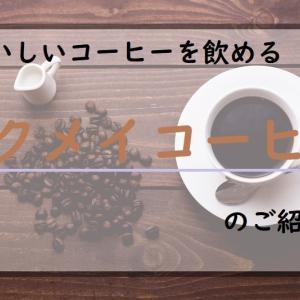 ロクメイコーヒーの『スペシャルティコーヒーお試し飲み比べセット』を頼んでみた!