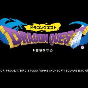 『ドラクエ無印』switch版を購入、プレイ!