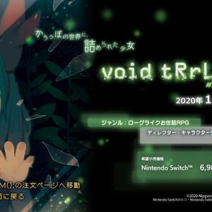 『void tRrLM(); //ボイド・テラリウム』の体験版をプレイ! そのに