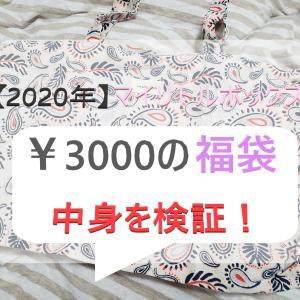 【2020年】マイリトルボックスの福袋『3000円』の中身を検証!