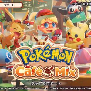 くるくるつなげるパズルゲーム『ポケモンカフェミックス』を遊ぶ!