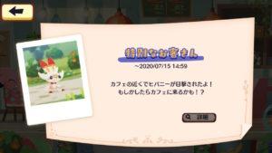 【ポケモンカフェミックス】期間限定ヒバニーをスタッフにしよう!