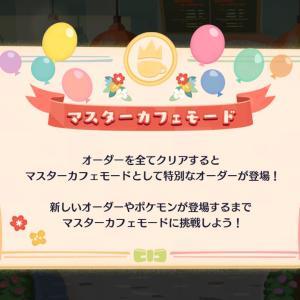 【ポケモンカフェミックス】マスターカフェモードで☆を集めよう!