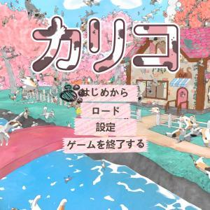 動物カフェ経営癒し系ゲーム『Calico(カリコ)』で遊ぶ