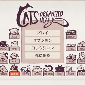 かわいい猫を箱に詰めていくパズルゲーム『Cats Organized Neatly』