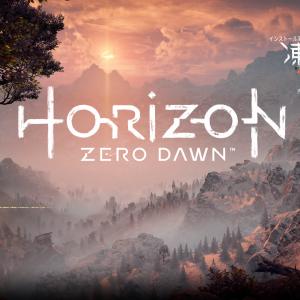 【Horizon】機械獣禄 目次