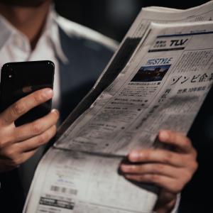 通勤電車で毎朝1分!朝刊から儲かり銘柄を探す!20201204