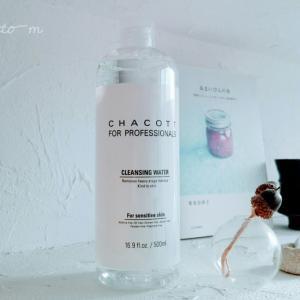 塩シンプルボトルも素敵☆W洗顔・化粧水不要!超時短♪チャコット☆クレンジングウォーター