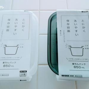 100均セリアの『とにかく洗いやすい保存容器』をお弁当箱に使ってみて。