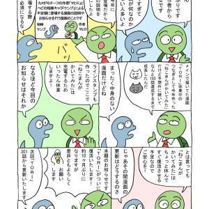 元祖おしゃべり倶楽部「今後の漫画公開のお知らせ」
