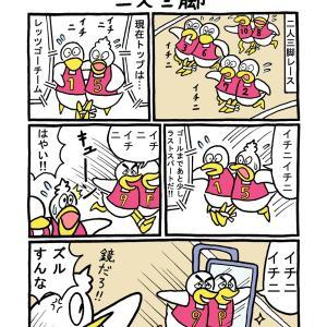 TORI.315「二人三脚」