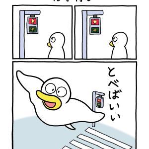 TORI.352「信号待ち」