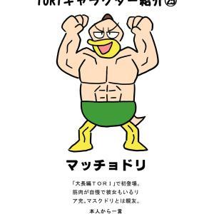TORIキャラクター紹介25「マッチョドリ」