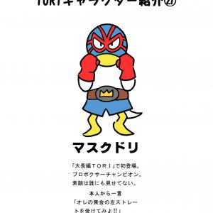 TORIキャラクター紹介27「マスクドリ」