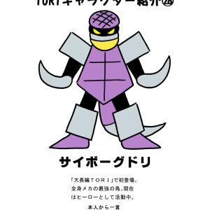TORIキャラクター紹介28「サイボーグドリ」