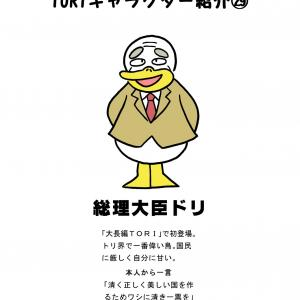 TORIキャラクター紹介29「総理大臣ドリ」