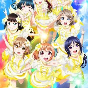 Aqours5thライブBDまとめ(収録内容・店舗特典・最安値店舗)「ラブライブ!サンシャイン!! Aqours 5th LoveLive! ~Next SPARKLING!!~ Blu-ray Memorial BOX【完全生産限定】」