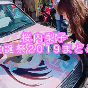 【#桜内梨子生誕祭2019】りきゃこ、ラブライブ!公式、沼津、ラブライバーのみなさんのお祝いメッセージ、写真、イラストまとめ