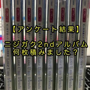 【アンケート結果】ニジガク2ndアルバム「Love U my friends」を何枚積みました?「虹ヶ咲学園スクールアイドル同好会」