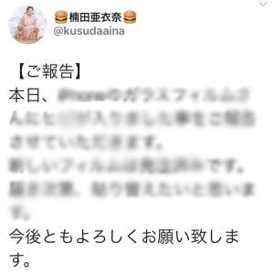 【ご報告】東條希役 楠田亜衣奈さんからの大切なお知らせです。ついに・・・この日がやってきたんですね。