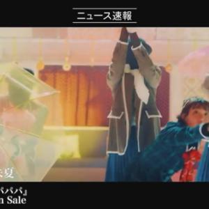 【ニュース速報】パパパ の-Music Video-フルバージョン公開!斉藤朱夏1stシングル「36℃/パパパ」