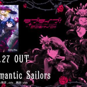 Guilty Kiss 3rdシングル試聴動画配信開始!(New Romantic Sailors・Love Pulsar・Phantom Rocket Adventure)「ラブライブ!サンシャイン!!」
