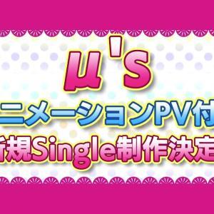 【μ's】7thアニメーションPV付きシングルまとめ「ラブライブ!」