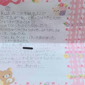 過去の自分からの手紙