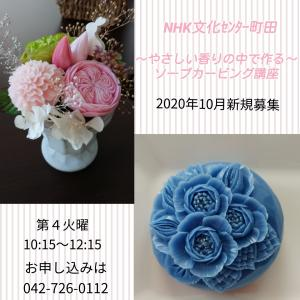 NHK文化センター町田 10月期募集のお知らせ