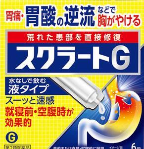 最新薬スクラートG発売!!胸がやけて、ムカムカして辛いあなたの味方!