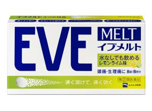 解熱鎮痛薬のイブシリーズから、日本初!! 水なしで飲めて効く!! イブメルト新発売!!