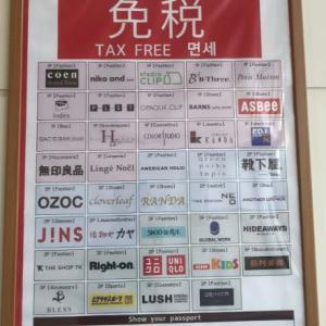 日本の一時帰国中に免税を利用してお買い物