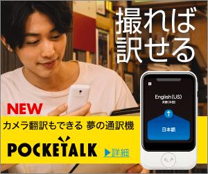 夢のAI通訳機ポケトーク:優秀な通訳があなたのポケットに
