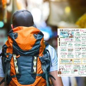 病院で使えるコロナウイルス用語の【旅の指さし会話帳】を無料ダウンロード