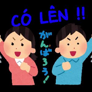 ベトナム語の励ましや慰めの言葉「がんばれ!」「大丈夫!」【カタカナ付】