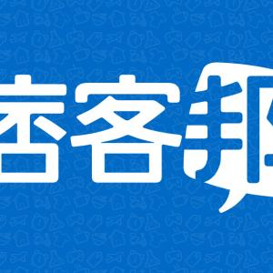 台湾で人気のブログ「痞客邦/PIXNET」使い方~台湾のアメブロ~