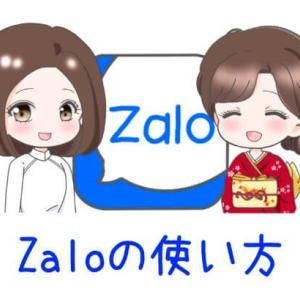 ベトナムで人気のSNS「Zalo」の使い方【2020年最新版】