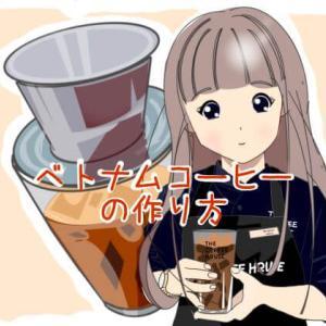 カフェスア: ベトナムコーヒーの作り方