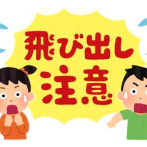「危ない! / 気をつけろ!」は英語で? 英語の「句動詞」を勉強しました!