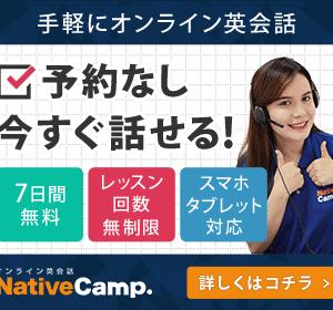 オンライン英会話「ネイティブキャンプ」って〇〇!? レビューや口コミを調べてみた