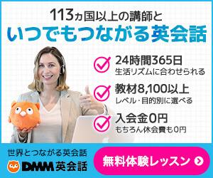 オンライン英会話の「DMM英会話」 無料体験レッスンの受講レビュー