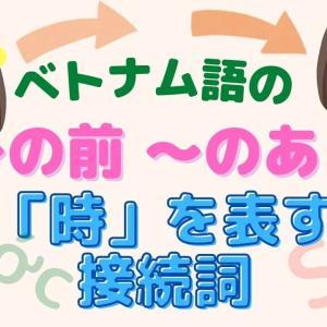 ベトナム語文法「時」を表す接続詞のビデオが令和3年5月28日午後7:00からオンエア!!