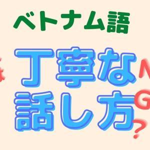 令和3年5月31日「ベトナム語流の丁寧な話し方」の動画がオンエアします!?